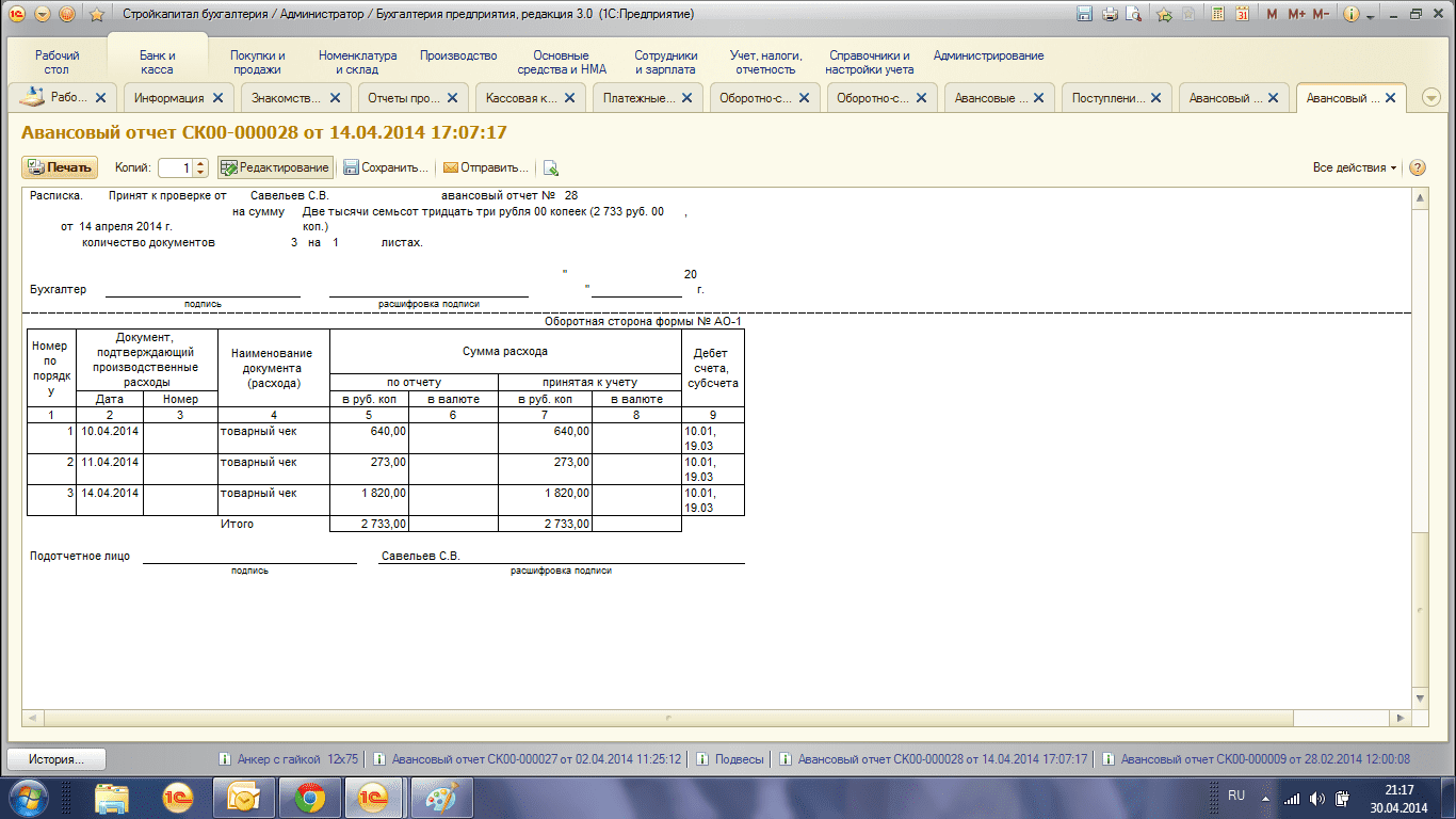 Как провести подарки в авансовом отчете 19