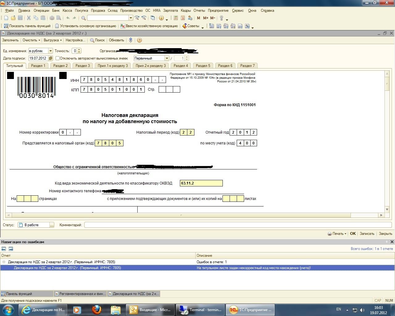 обычное корректировка отчета в ифнс рекомендуется ежедневно