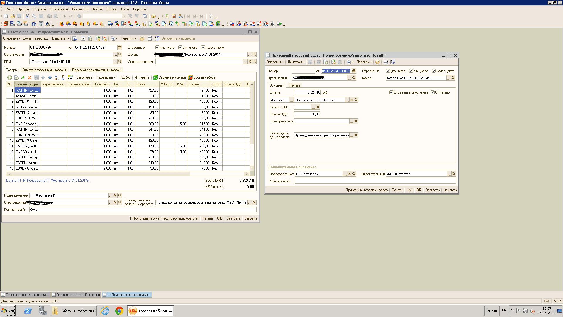 Приходный кассовый ордер в 1с 8.2 розничная выручка