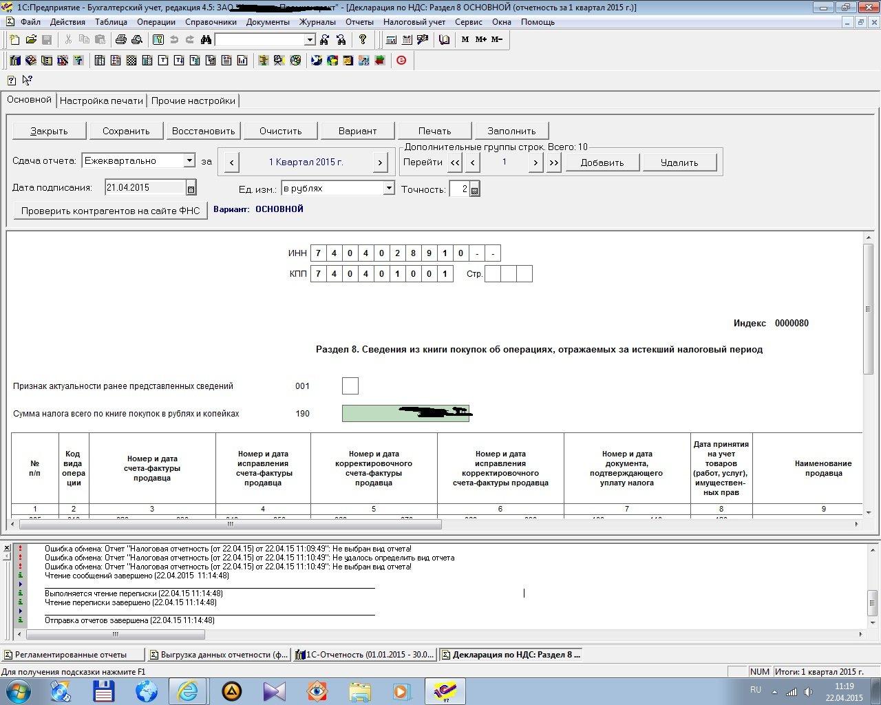 Как сделать отчетность по ндс 487