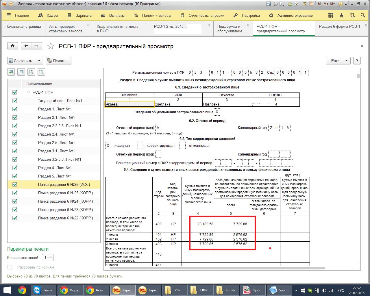 Как сделать корректировку в фсс 4