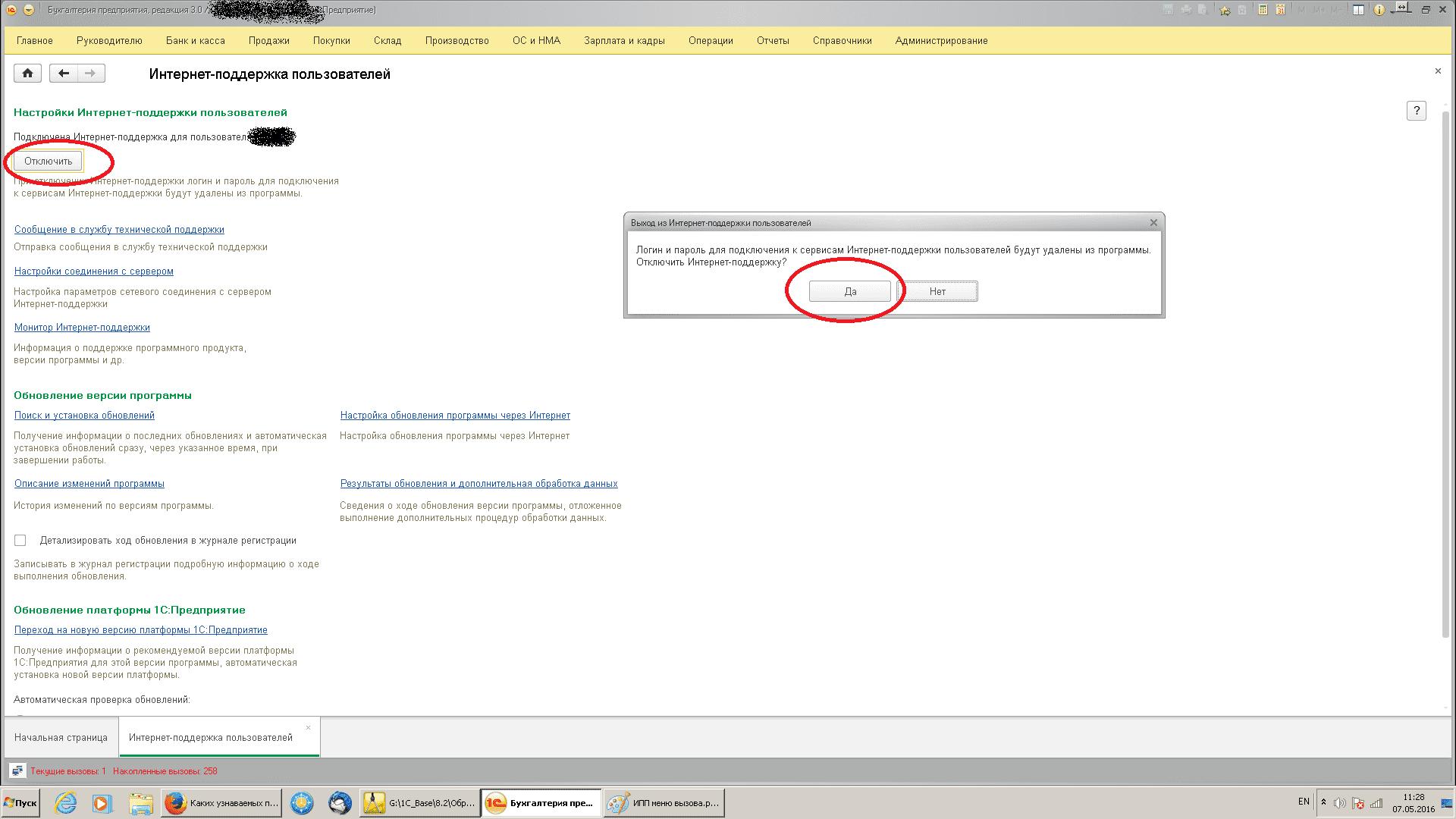 Как настроить автоматическое обновление 1с 8.3 базовая