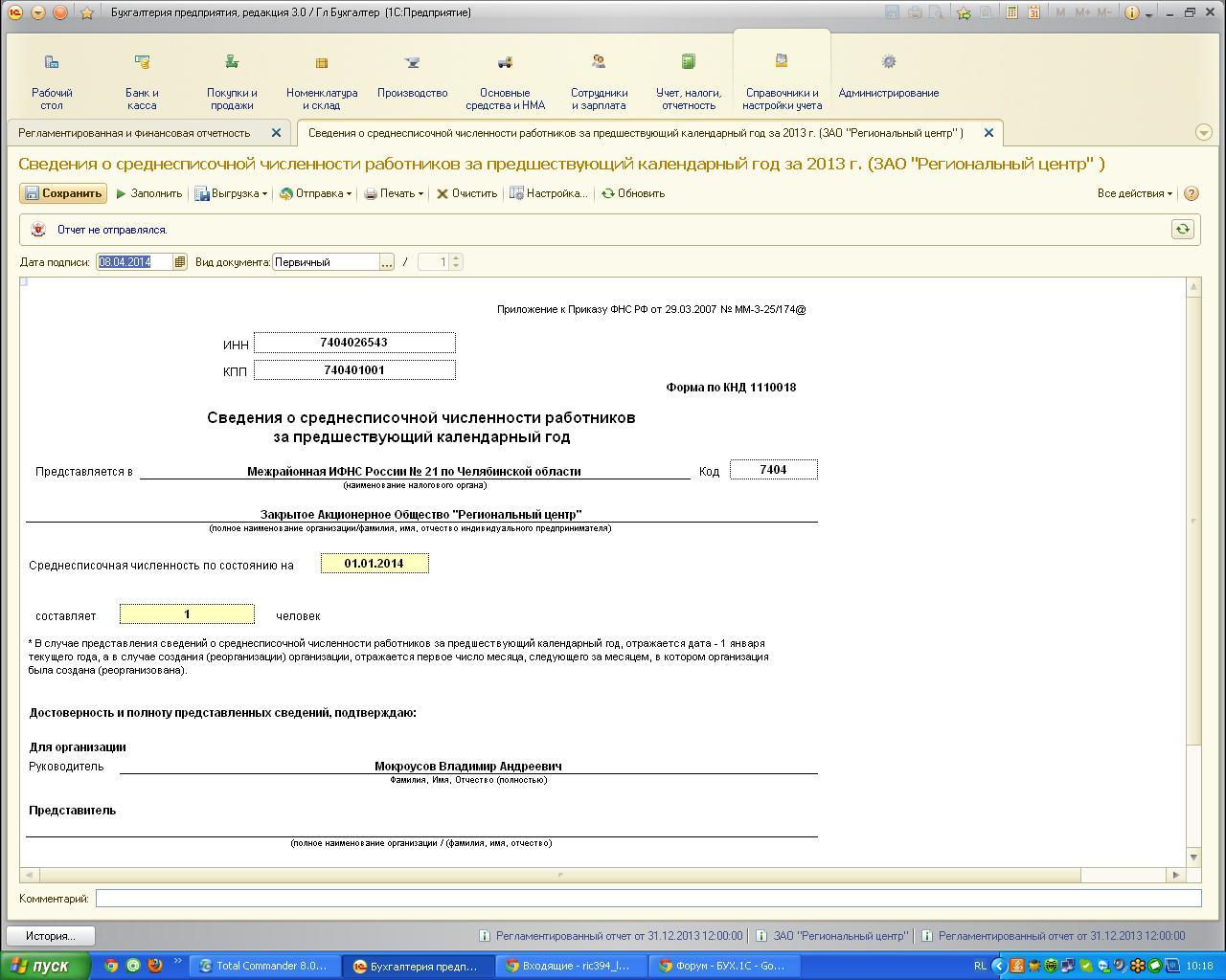 бланк отчета в налоговую 1110018
