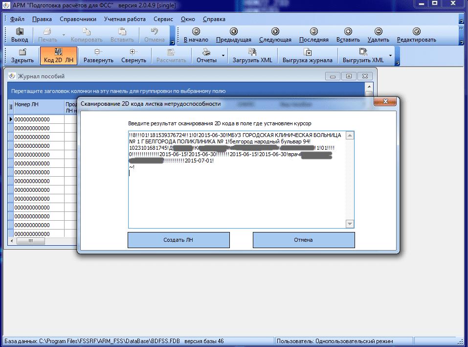 Программирование Atol Драйвера Сканера