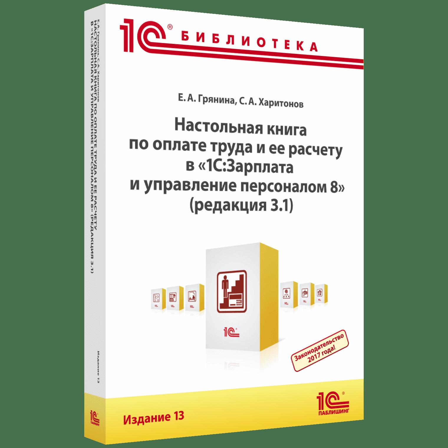 «1С:Зарплата и управление персоналом 8» (ред. 3.0). Издание 13