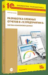 Разработка сложных отчетов в «1С:Предприятии 8.2»