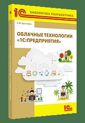 Облачные технологии «1С:Предприятия»