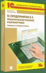 1C:Предприятие 8.3. Практическое пособие разработчика
