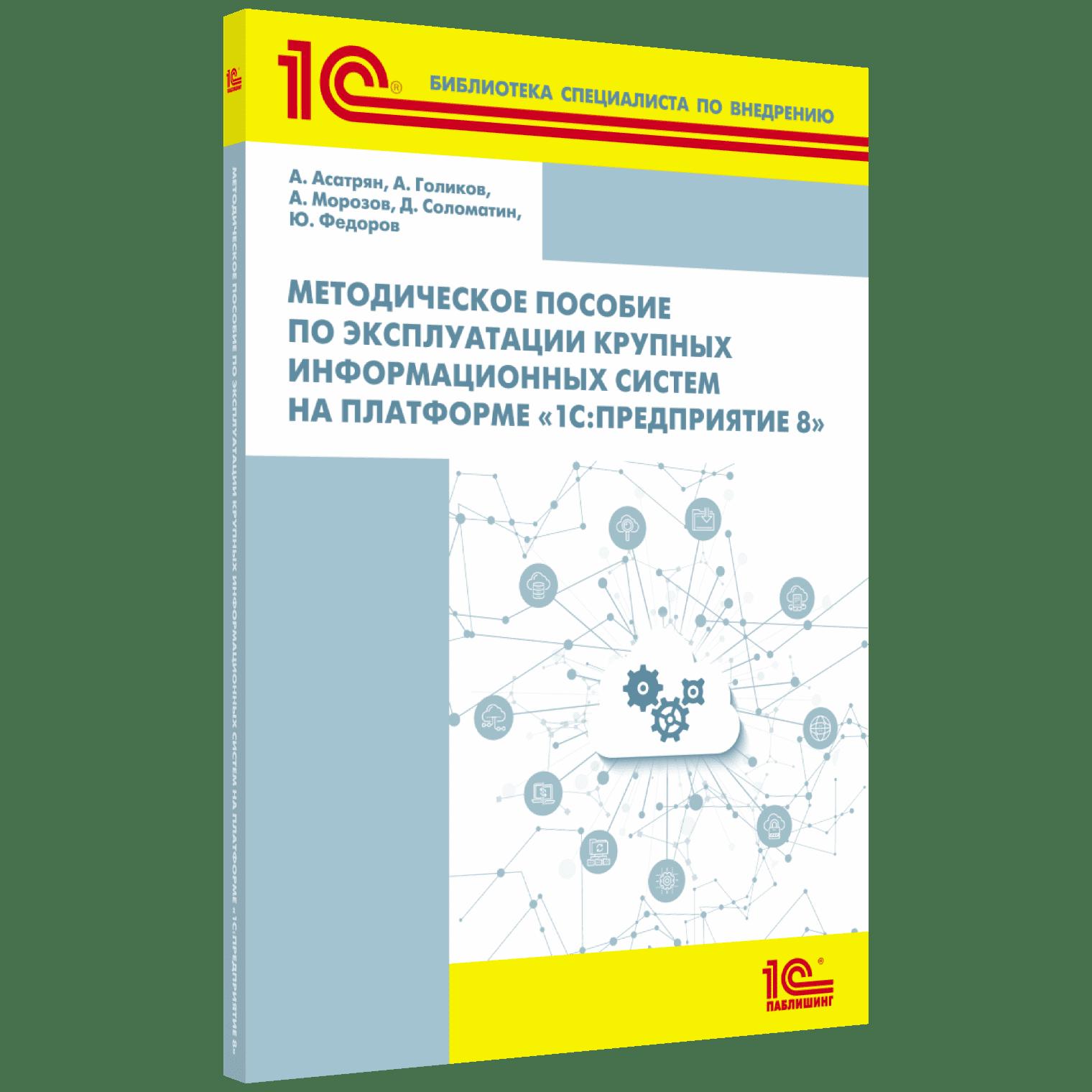 Методическое пособие по эксплуатации крупных информационных систем на платформе «1С:Предприятие 8»