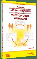 Секреты профессиональной работы с «1С:Бухгалтерией 8» (редакция 3.0)
