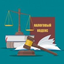 В НК РФ внесут трехлетний мораторий на повышение налогов