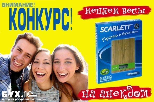 http://buh.ru/upload/iblock/e66/e660b36f4945c2e6b0b238d845ae6f0e.jpg