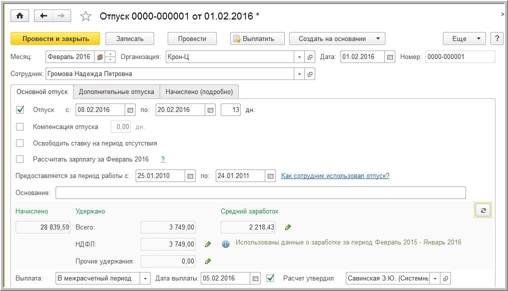 приказ минфина 5н от 01.02.2016 образец заполнения