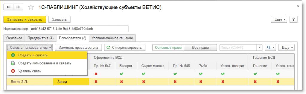 Рис 3. Пользователи ВЕТИС.png