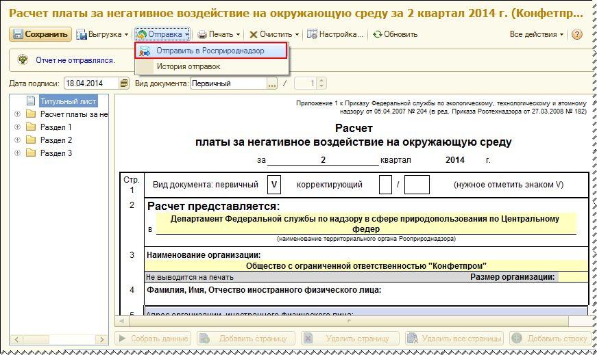 Рис 5 Отправка отчета.jpg