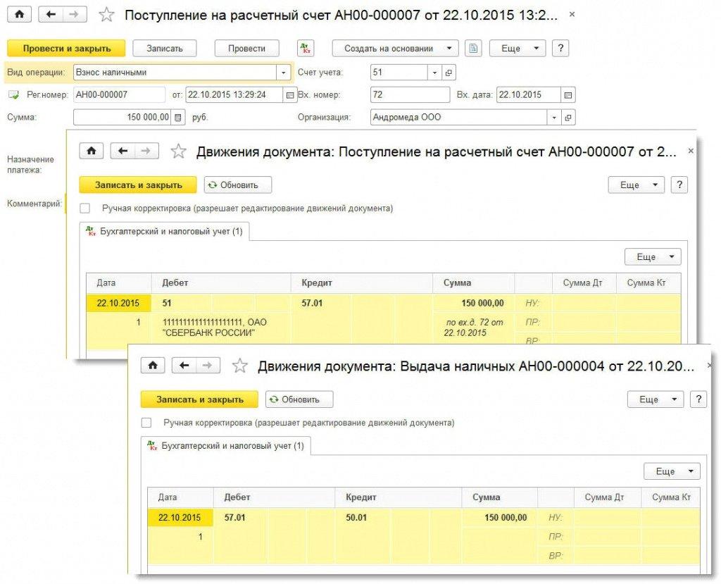 Рис. 2. Внесение наличных на расчетный счет с использованием счета 57 «Переводы в пути»