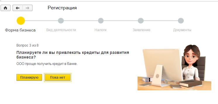 Регистрация ип 1с ооо регистрация на квартире