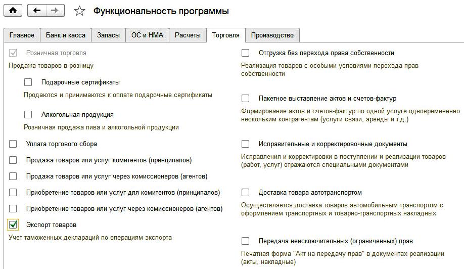 Настройка функциональности по учету таможенных деклараций по экспорту