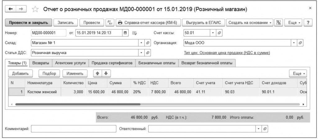 Код вида операции в счет фактуре при продаже физ лицу