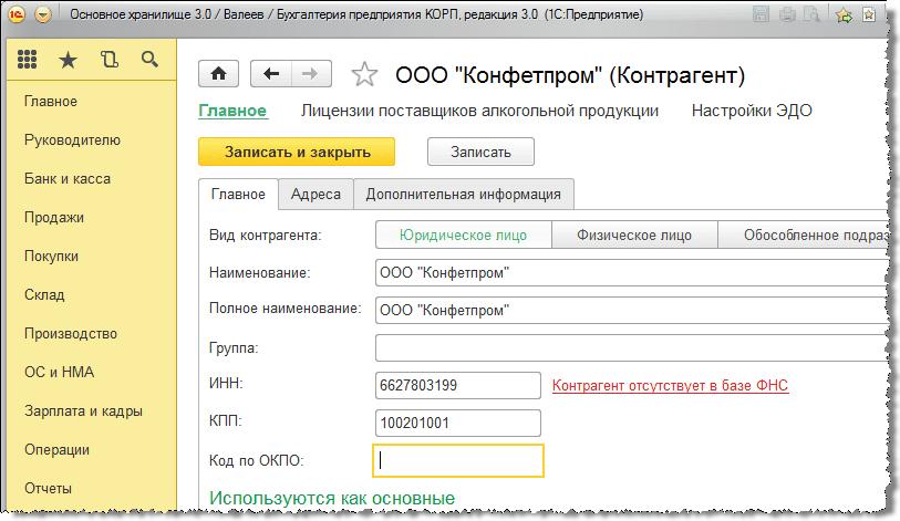 трудовой договор с ип регистрация
