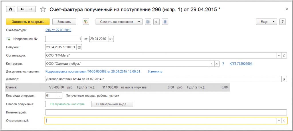 как сформировать книгу учета выставленных и полученных счетов-фактур в 1 с 8.3