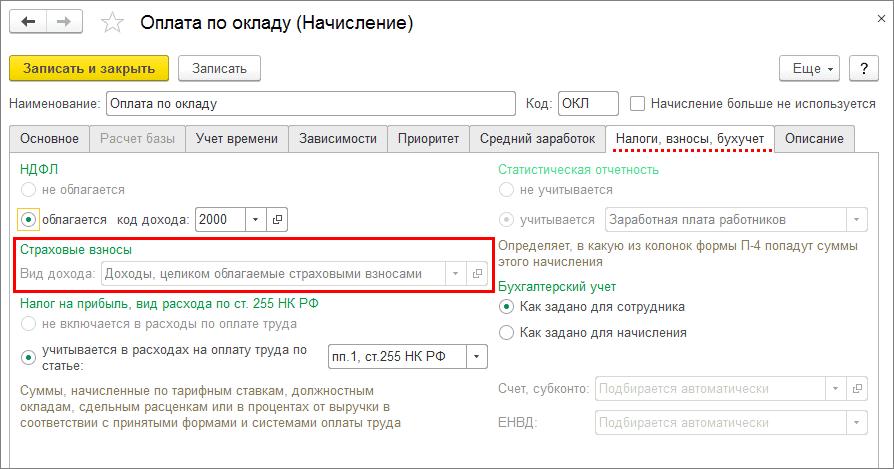 1с комплексная автоматизация 8.2 не начисляются взносы несчастных случаев 1с предприятие переход 8 3
