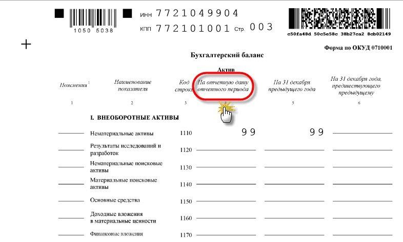 ликвидационный промежуточный баланс код 94 всадник македонской конницы