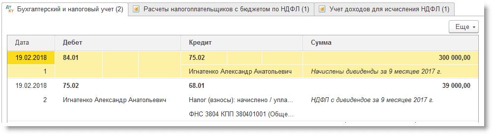 Рис. 7. Начисление дивидендов физлицу - Проводки.png