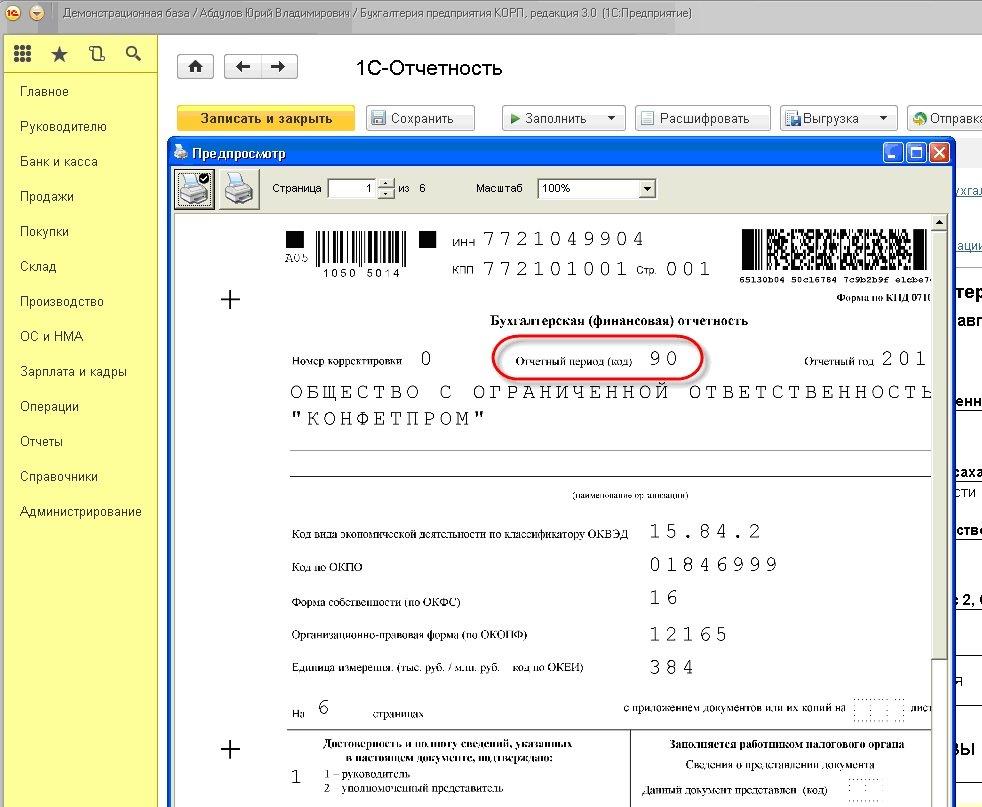 баланс организации форма 1 образец узбекистан