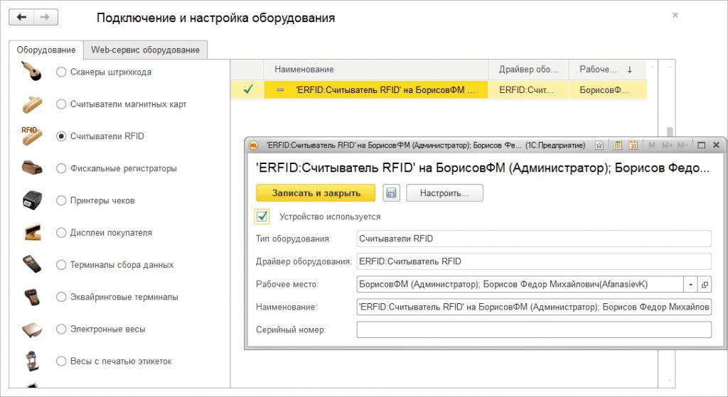 3 Подключение считывателя RFID.png