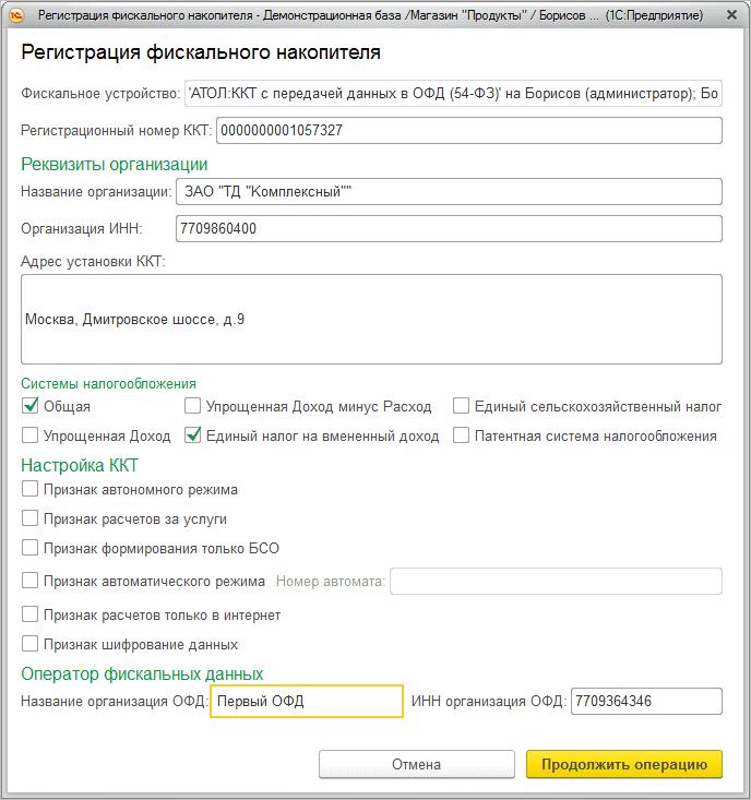 4 Регистрация ФН.png
