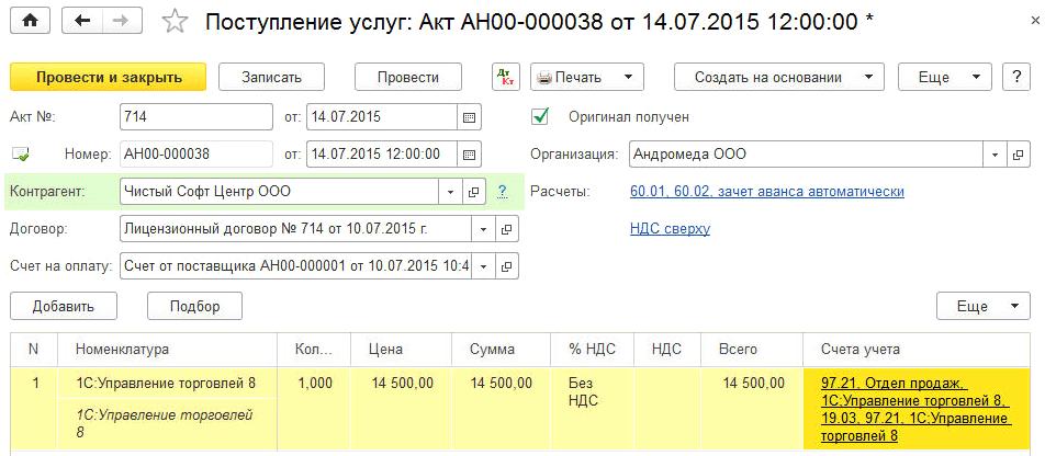 Сублицензионный договор на продажу 1с услуги программиста 1с дмитров