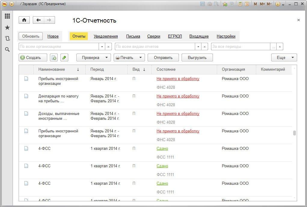 Рис 9 Список отчетов После.jpg
