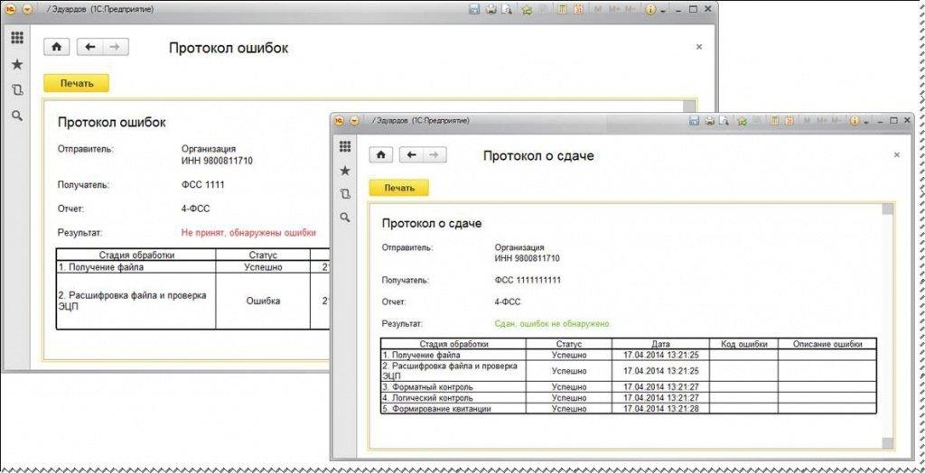 Рис 19 протоколы фсс и фсрар после.jpg
