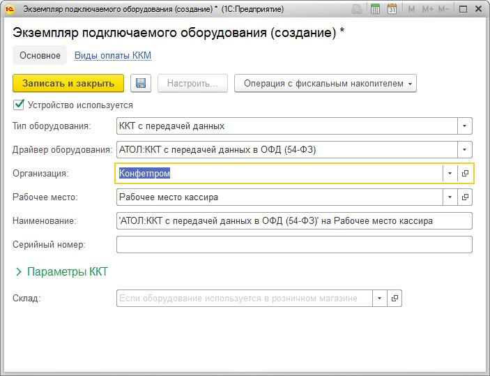 Настройка параметров пользователей в 1с.8 комплексная автоматизация hasp ключ 1с драйвер установка