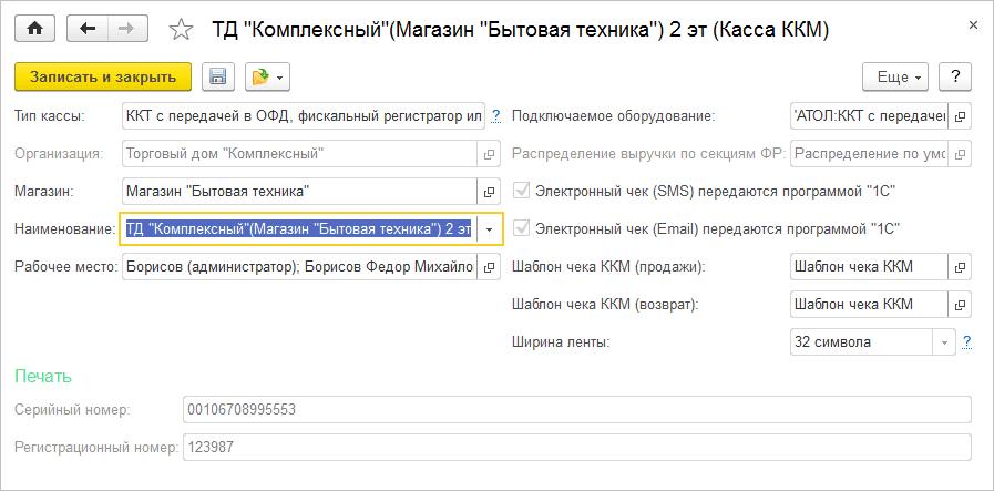 7 Настройка рассылки Эл чеков покупателю.png