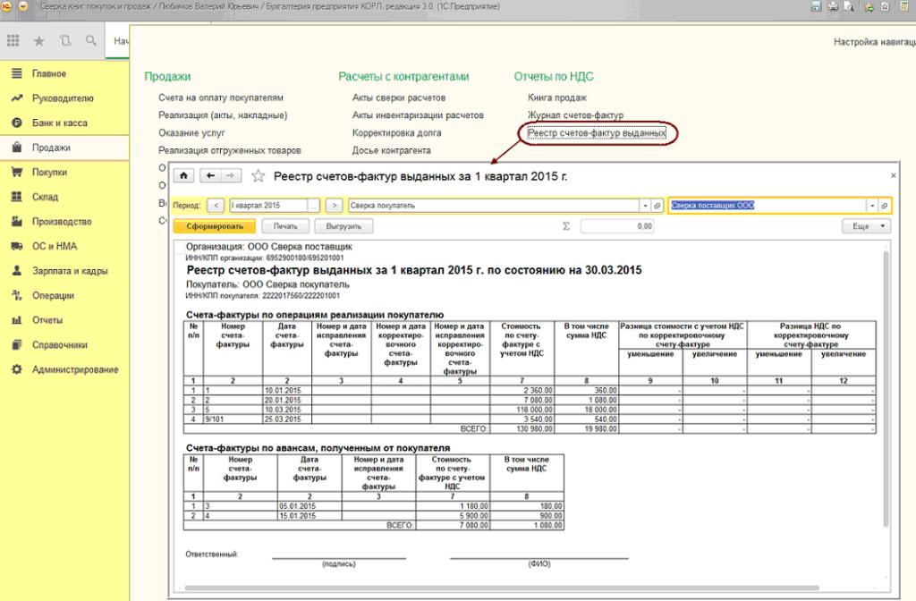 Загрузка в 1С 8.3 из Excel или табличного документа 90