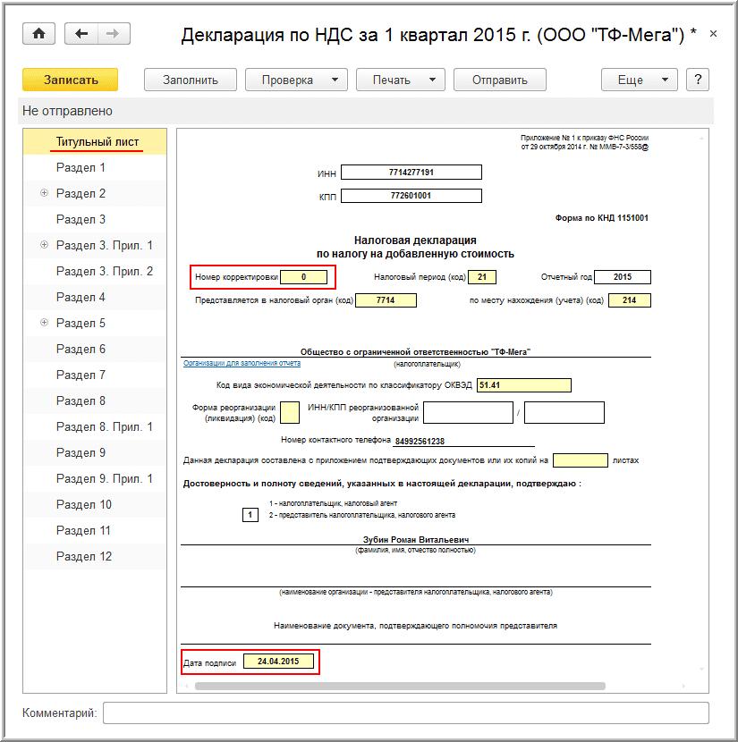 приложение 1 к разделу 9 декларации по ндс образец заполнения