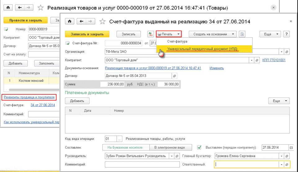 Счет-фактура и накладная разными датами