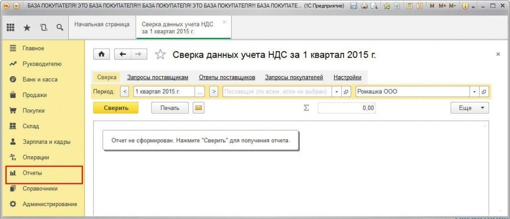 Рис. 1.Форма отчета «Сверка данных учета НДС».jpg