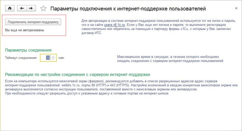 Подключение к интернет поддержке 2.jpg