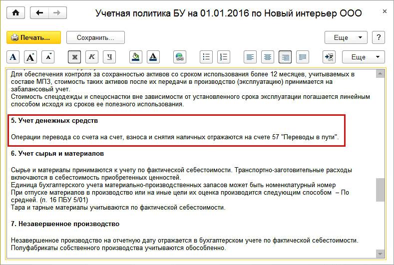 Настройка учётной политики в программе 1с бухгалтерия 7.7 1с рарус общепит обновление