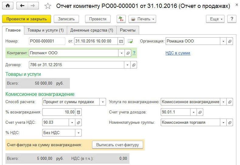 1с отчет о розничных продажах комиссионный товар 1с установка на sql сервер