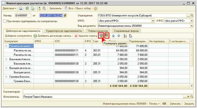 1 с 8 бухгалтерия бюджетного учреждения подача заявления о переходе на усн при регистрации ип