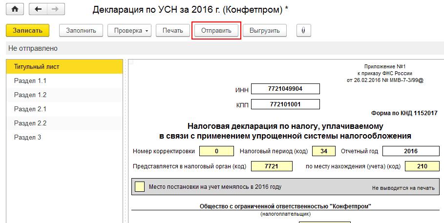 платежное поручение на госпошлину регистрации ип