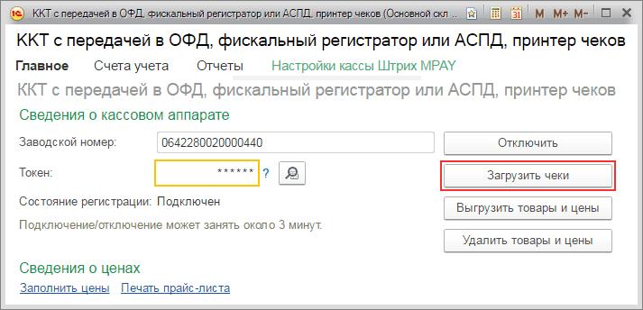 Настройки кассы для 1с настройка web-сервера для 1с предприятия 8