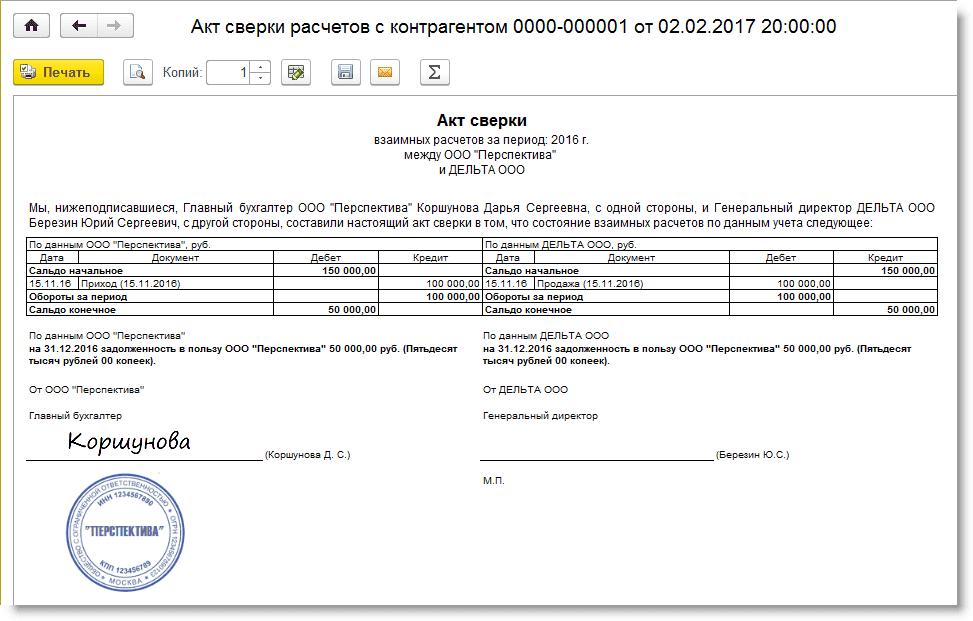 Как в 1с сделать акт сверки по налогам - Shooterstore.ru