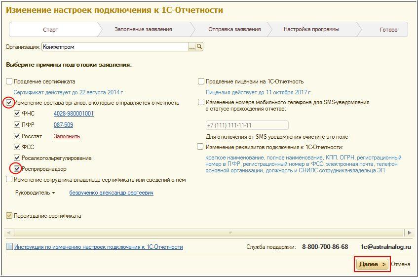 Рис 4 Изменение настроек подключения к 1С_Отчетности.jpg