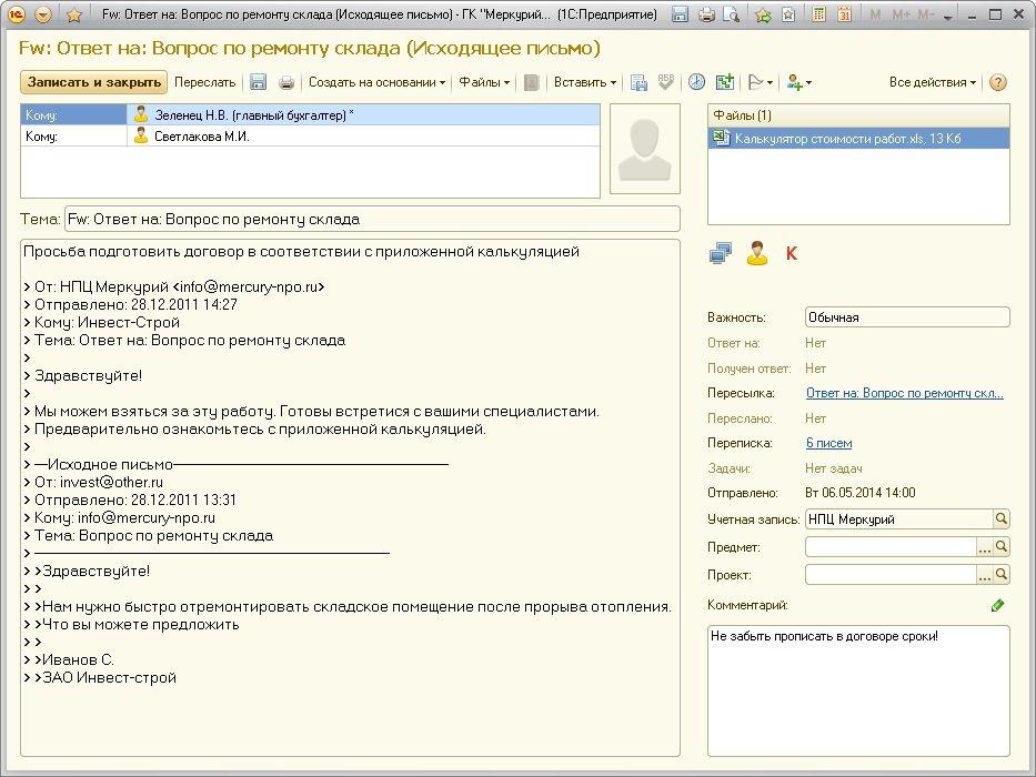 Документооборот 1с настройка электронной почты покупка платформы 1с