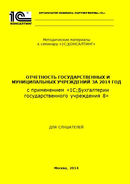 ликвидация казенного учреждения пошаговая инструкция в 2015 году - фото 9